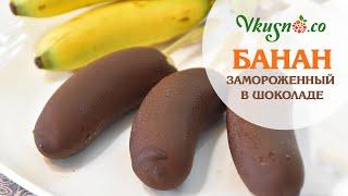 Замороженный банан в шоколаде