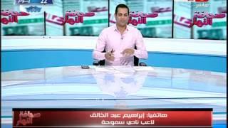 صحافة النهار |PA هاتفياً  | ابراهيم عبد الخالق لاعب  نادى سموحة يوضح اسباب استبعاده عن مباراة الهلال