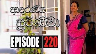 Adaraniya Purnima | Episode 220  ආදරණීය පූර්ණිමා Thumbnail