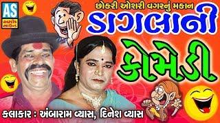 Dagla Ni Comedy || Gujarati Comedy Natak Full 2018 || Mahakali Bhavai Mandal Botad || Ashok Sound