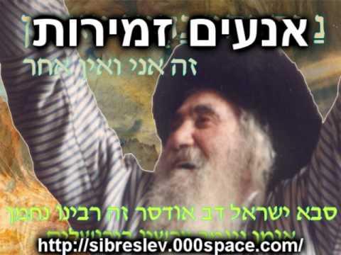 אנעים זמירות - אברהם פריד