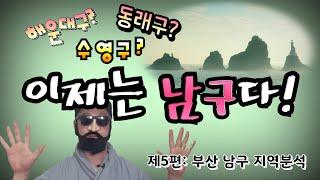 2019 부산 부동산 남구 지역분석(feat. 부산 조…