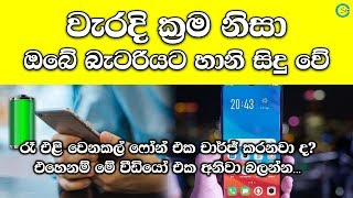 6 Misconceptions About Smartphone Batter | Shanethya TV