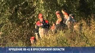 Крушение ЯК-42 под Ярославлем