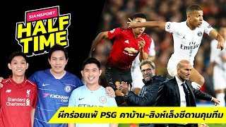 ผีกร่อยแพ้ PSG คาบ้าน-สิงห์เล็งซีดานแทนซาร์รี่ | Siamsport Halftime 13.02.62