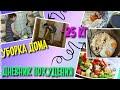 ДНЕВНИК ПОХУДЕНИЯ 🍎| Уборка Дома 🤷♀️| Дневник Питания 🥗| Как Быстро Похудеть | ПОХУДЕНИЕ | пп скачать диету бесплатно