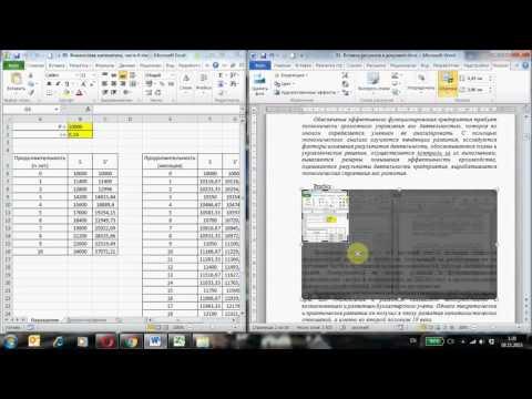 Как вставить картинку (снимок с экрана) в документ Word
