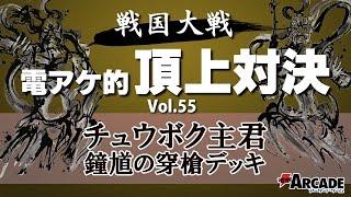 電アケ的頂上対決Vol.55【チュウボク主君 鐘馗の穿槍 対 炯眼七本槍】