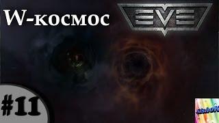 Eve online. #11. W-космос.