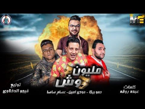 مهرجان مليون وش حمو بيكا مودي امين عصام صاصا فيجو الدخلاوي 2019