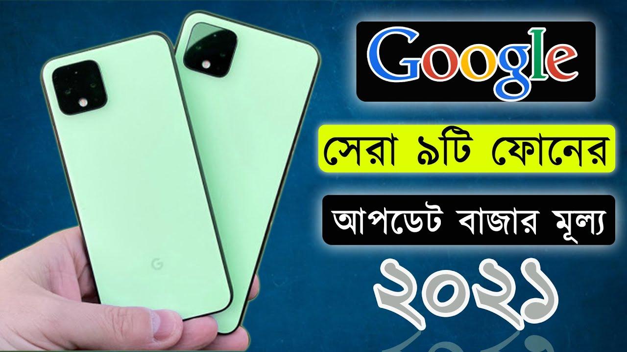 Google Pixel Mobile Update Price in Bangladesh 2021 || Top 9 Google phone in BD