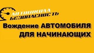 Вождение автомобиля для начинающих ǀ Автошкола Безопасность, Нижний Новгород