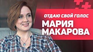 """Мария Макарова: """"С Бузовой даже рядом не сяду!"""""""