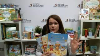 СУПЕР ОБЗОР!!! Развивающие книги для детей разных возрастов. Вебинар #16