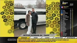 Львов разорвал контракт с Сергеем Петровым