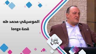الموسيقي محمد طه - قصة longa  - حلوة يا دنيا