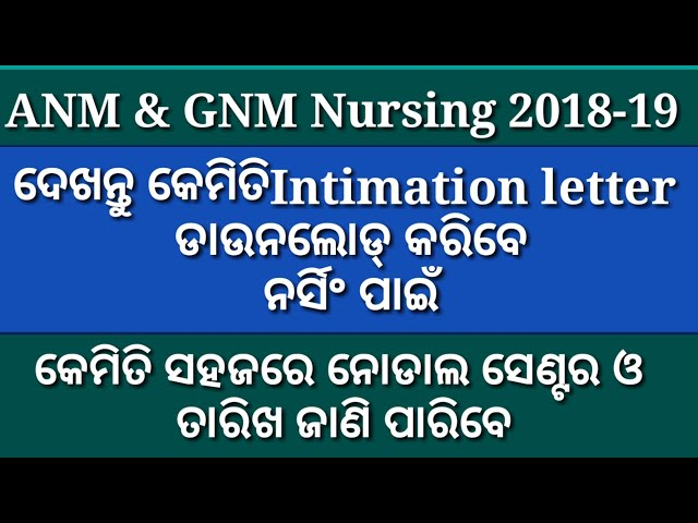How to download intimation letter For GNM & ANM nursing//