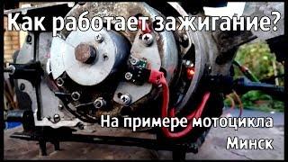 принцип работы системы зажигания на примере мотоцикла Минск