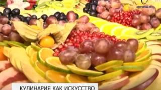 В Белгороде состоялся международный конкурс «Кулинария как искусство»