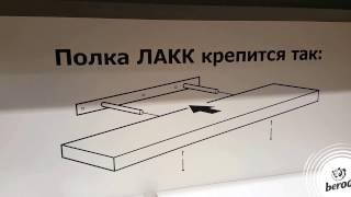Выпуск №1 Полки ЛАКК ИКЕА (краткий обзор)