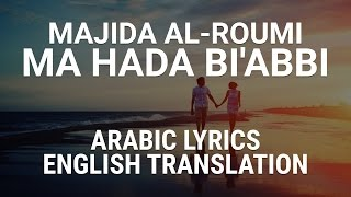Majida Al-Roumi - Ma Hada Bi'Abbi (Lebanese Arabic) Lyrics + Translation ماجدة الرومي - ما حدا بعبي