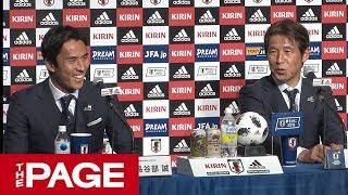 【全編】W杯サッカー日本代表が帰国 西野監督、長谷部主将らが会見(2018年7月5日)