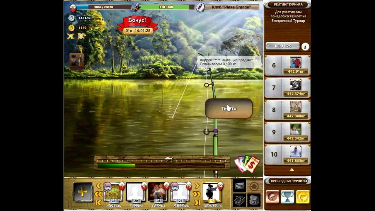 как заработать денег для игры рыбное место