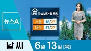 [날씨]내일 초여름 더위 속 곳곳 소나기…한낮 서울 27도 | 뉴스A