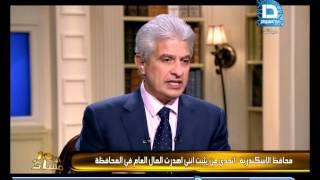 """بالفيديو .. محافظ الأسكندرية: رفضت استقلال سيارة مصفحة و""""بمشي في الشارع بمفردي"""""""