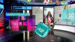تفاعلكم : سعودي يكرم والدته على المسرح