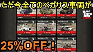 GTA5 ただ今全てのペガサス車両が25%OFF!ロックスター未発表!