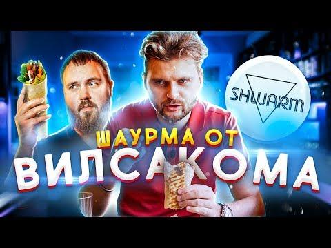Честный обзор шаурмы от Wylsacom / Вилса - заШВАРМился / Shwarm