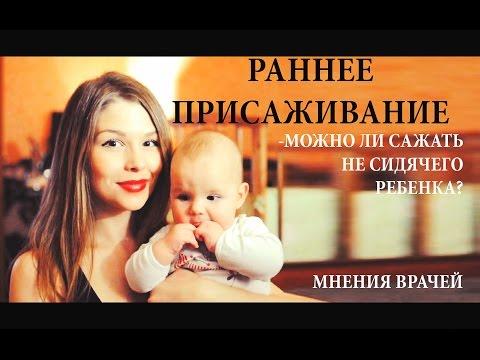 Раннее присаживание | Можно ли сажать не сидячего ребенка? | Мнение врачей - Senya Miro