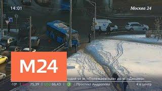 Смотреть видео На улице Теплый стан восстановили движение после ДТП - Москва 24 онлайн