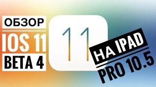 iOS 11 Public Beta 7 ОБЗОР на iPad Pro 10.5
