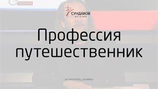видео Профессии для путешественника