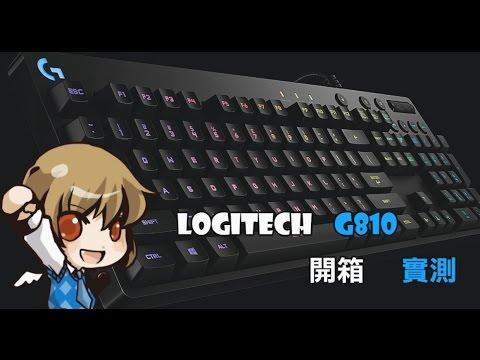 【堯の真人實況】羅技G810鍵盤開箱&實測 — 繽紛閃耀鍵盤!Logitech - YouTube