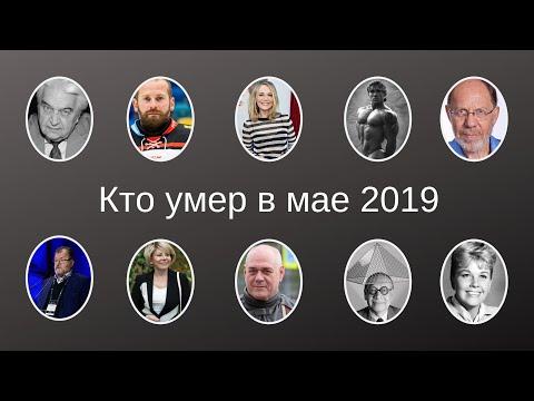 Кто умер в мае 2019
