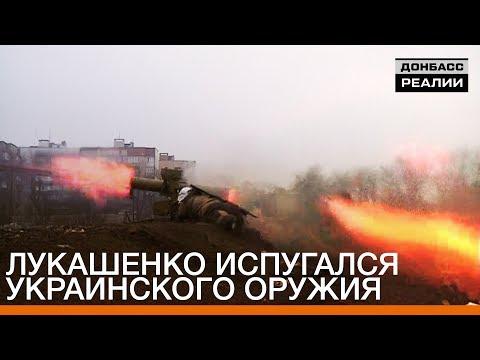 Лукашенко испугался украинского