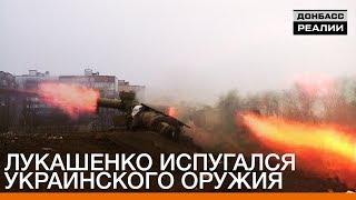 Лукашенко испугался украинского оружия | Донбасc.Реалии
