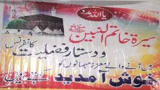 Video Qari safiullah butt tohid masjid rahim abad download MP3, 3GP, MP4, WEBM, AVI, FLV Agustus 2018