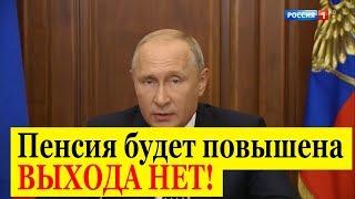 СРОЧНО! Обращение Путина к гражданам России по ПЕНСИОННОЙ РЕФОРМЕ