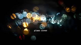 Never Come To Me - Shinhwa / Never Come To Me - 신화
