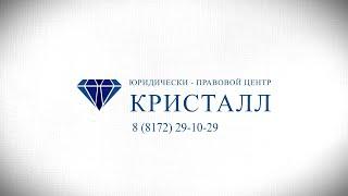 Правовой центр «Кристалл» (ООО), юридические услуги, г. Вологда(, 2016-06-17T13:23:29.000Z)