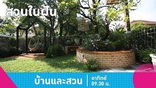 บ้านและสวน | สวน | สวนในฝัน