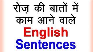 हिंदी से अंग्रेज़ी सीखें   Daily Activities in English   Speaking Practice