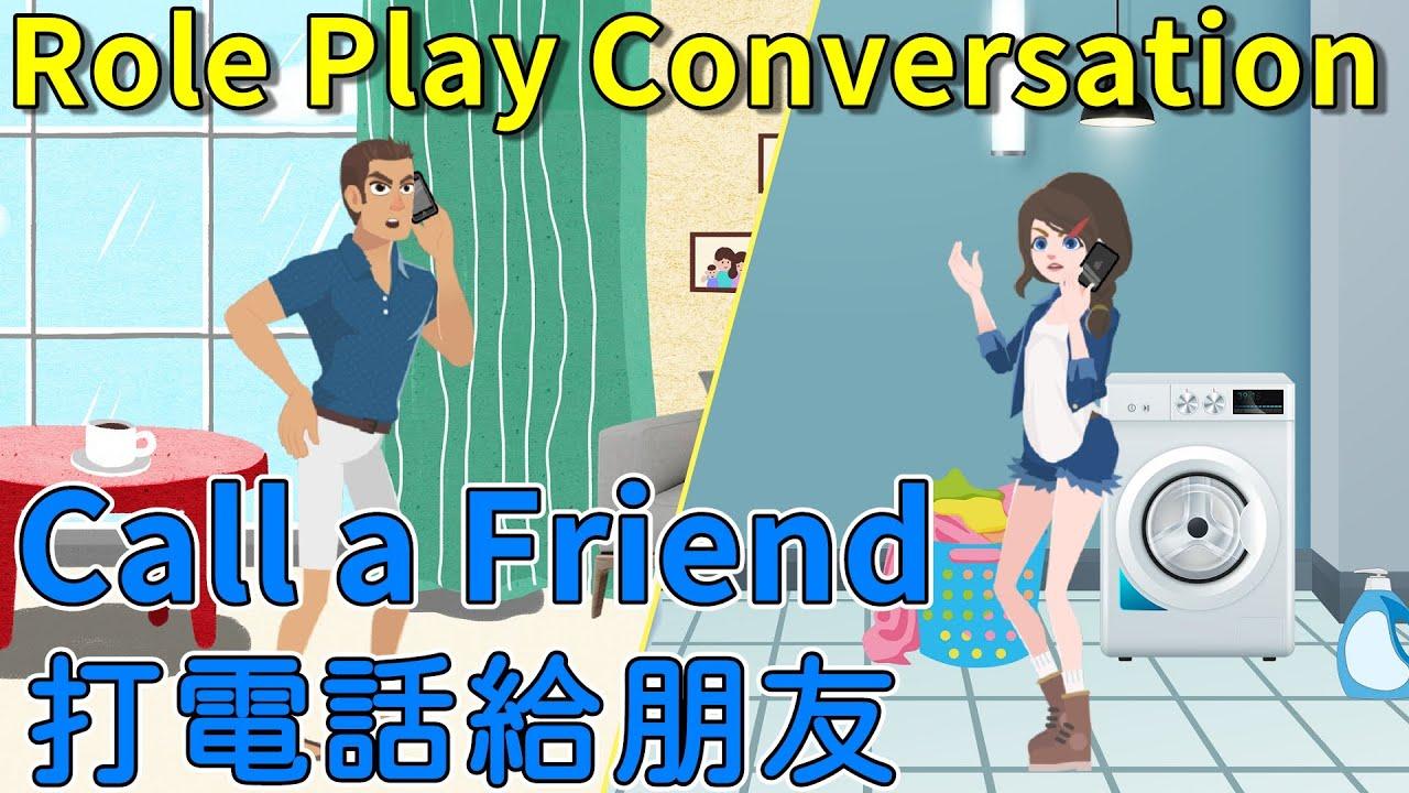 角色扮演英語會話:打電話給朋友,Role play conversation: Call a Friend
