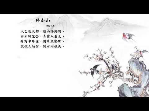 唐诗三百首 - 王维 - 终南山