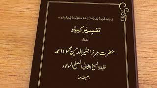 Dars | Tafseer Kabeer | E01 | Urdu
