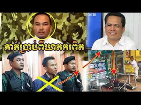 Cambodia News Today: RFI Radio France International Khmer Night Thursday 04/06/2017